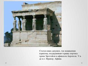 Статуи юных девушек, так называемых кариатид, поддерживают крышу портика храм