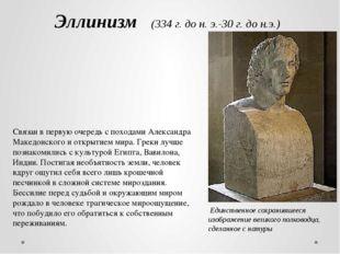 Связан в первую очередь с походами Александра Македонского и открытием мира.