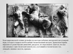Благодаря высокой технике рельефа скульпторы добились интересной светотеневой