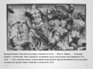 Центральными образами рельефа становятся боги — Зевс и Афина, — ведущие борьб