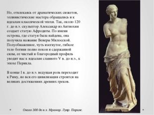 Но, отвлекаясь от драматических сюжетов, эллинистические мастера обращались и