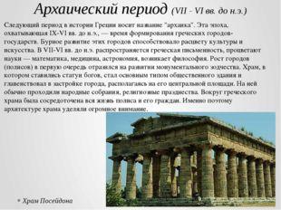 Архаический период (VII - VI вв. до н.э.) Храм Посейдона Следующий период в