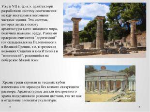 Уже в VII в. до н.э. архитекторы разработали систему соотношения между несущи