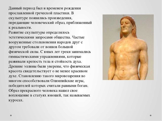 Данный период был и временем рождения прославленной греческой пластики. В ску...