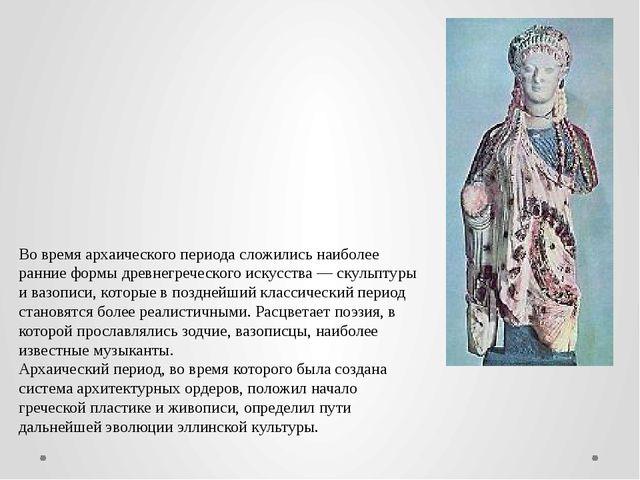 Во время архаического периода сложились наиболее ранние формы древнегреческог...