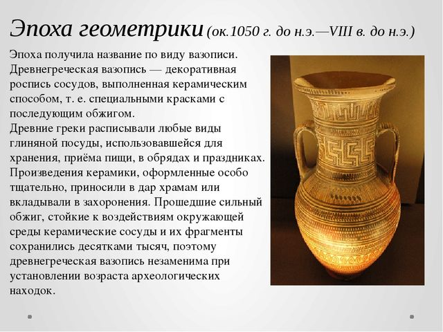 Эпоха геометрики (ок.1050 г. до н.э.—VIII в. до н.э.) Эпоха получила название...