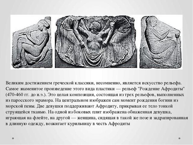 Великим достижением греческой классики, несомненно, является искусство рельеф...