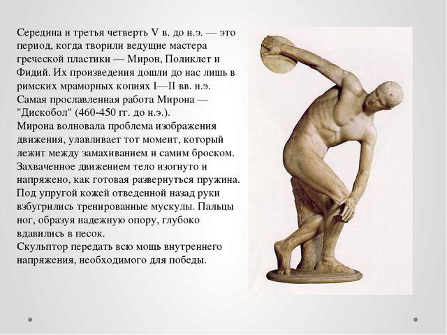 Середина и третья четверть V в. до н.э. — это период, когда творили ведущие м...