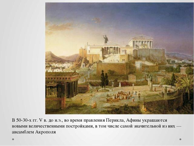 В 50-30-х гг. V в. до н.э., во время правления Перикла, Афины украшаются новы...