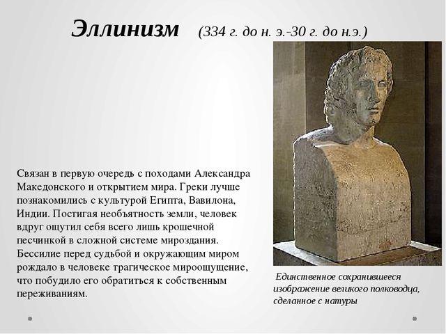 Связан в первую очередь с походами Александра Македонского и открытием мира....
