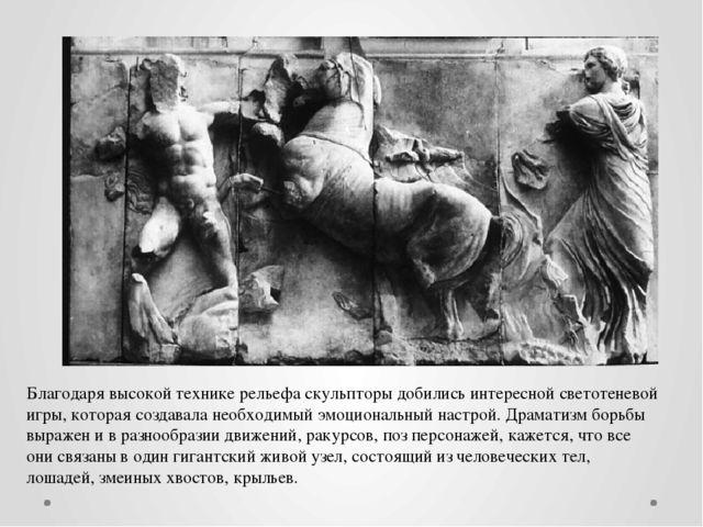 Благодаря высокой технике рельефа скульпторы добились интересной светотеневой...