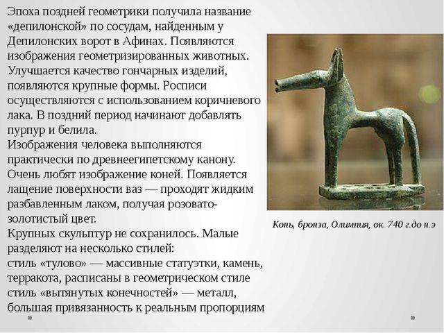 Эпоха поздней геометрики получила название «депилонской» по сосудам, найденны...