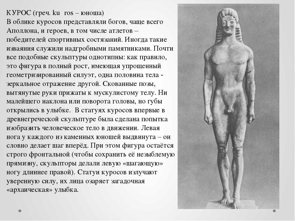 КУРОС (греч. kú ros – юноша) В облике куросов представляли богов, чаще всего...