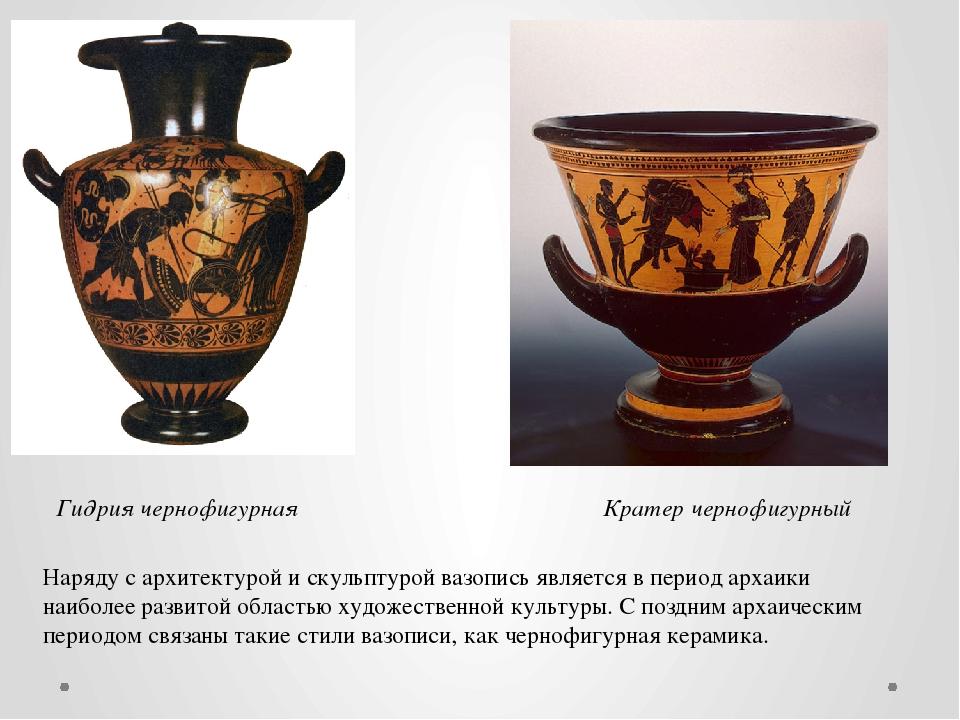 Наряду с архитектурой и скульптурой вазопись является в период архаики наибол...