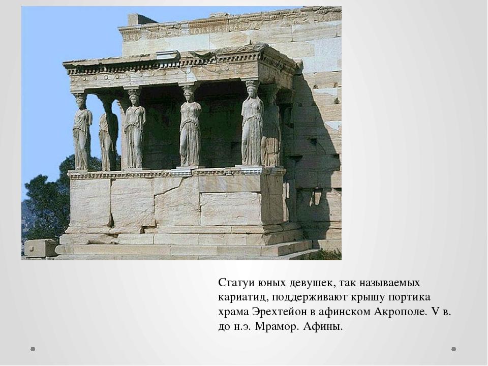 Статуи юных девушек, так называемых кариатид, поддерживают крышу портика храм...