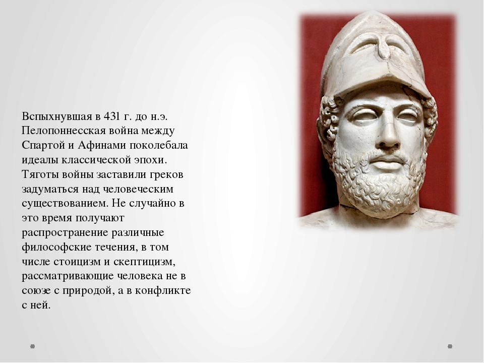 Вспыхнувшая в 431 г. до н.э. Пелопоннесская война между Спартой и Афинами пок...