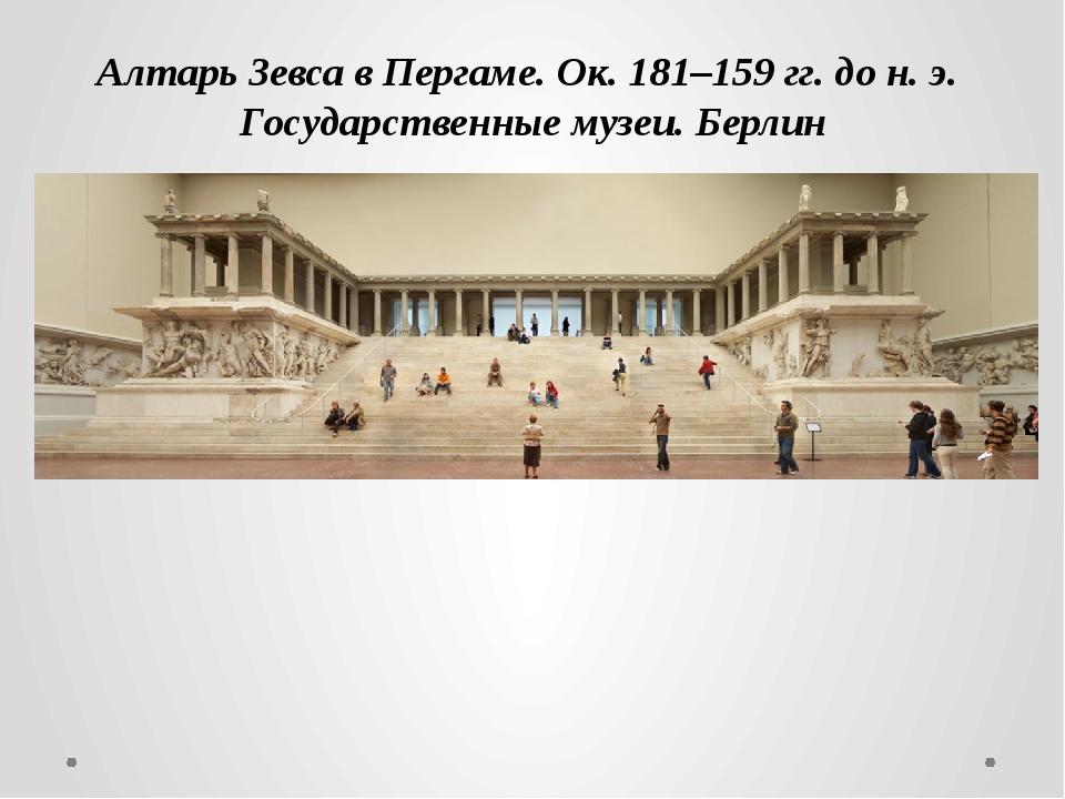 Алтарь Зевса в Пергаме. Ок. 181–159 гг. до н. э. Государственные музеи. Берлин
