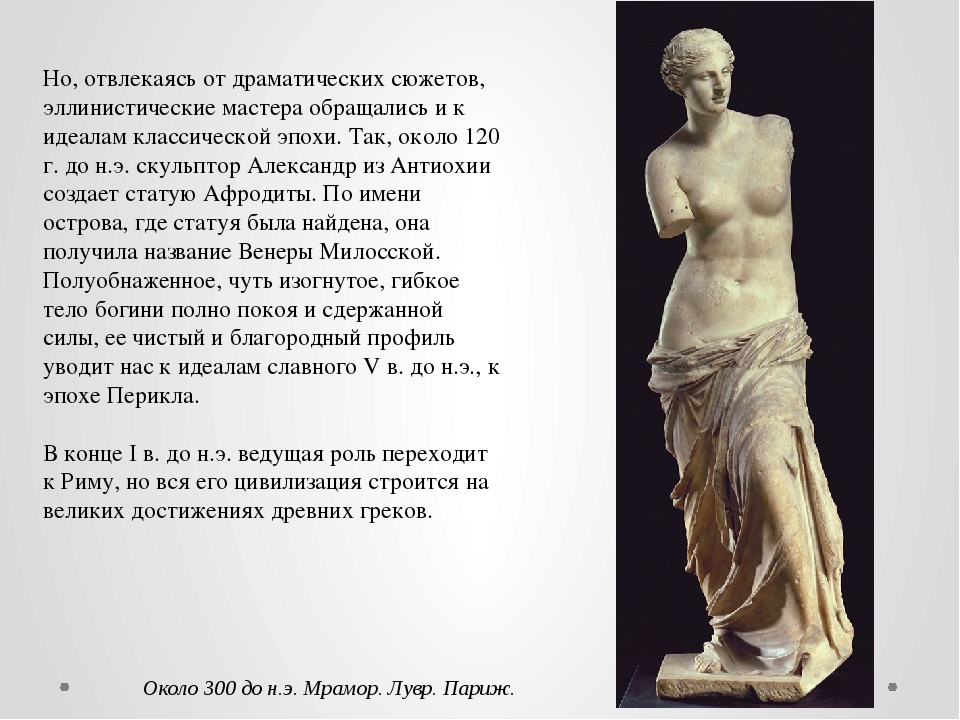 Но, отвлекаясь от драматических сюжетов, эллинистические мастера обращались и...