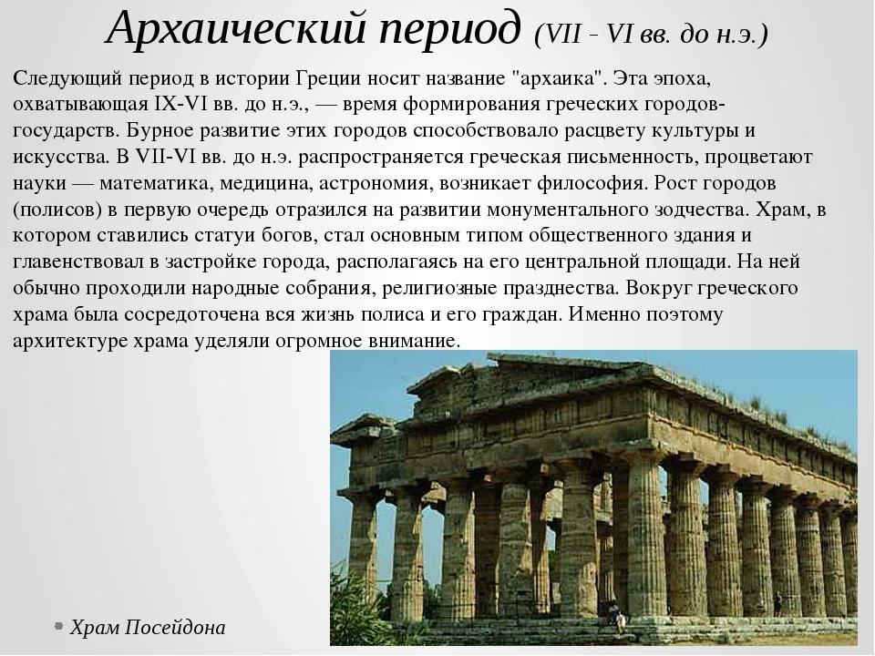 Архаический период (VII - VI вв. до н.э.) Храм Посейдона Следующий период в...