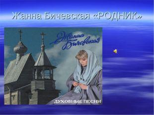 Жанна Бичевская «РОДНИК»