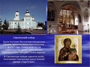 Смоленский собор Была построен Высокопреосвященным Петром, архиепископом Белг