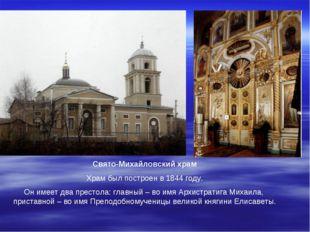 Свято-Михайловский храм Храм был построен в 1844 году. Он имеет два престола: