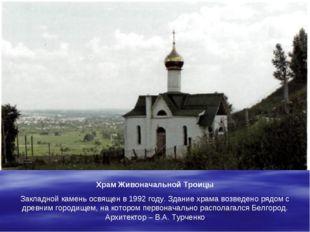 Храм Живоначальной Троицы Закладной камень освящен в 1992 году. Здание храма