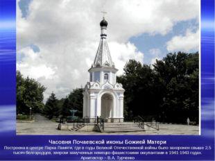 Часовня Почаевской иконы Божией Матери Построена в центре Парка Памяти, где в