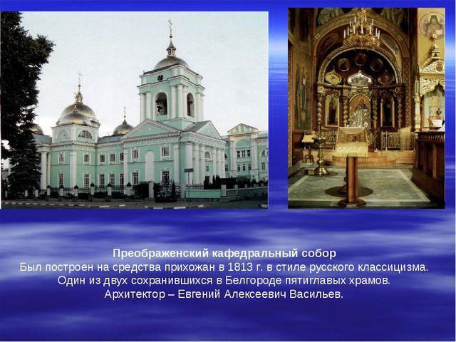 Преображенский кафедральный собор Был построен на средства прихожан в 1813 г....