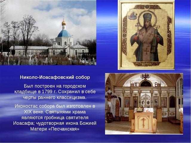 Николо-Иоасафовский собор Был построен на городском кладбище в 1799 г. Сохран...
