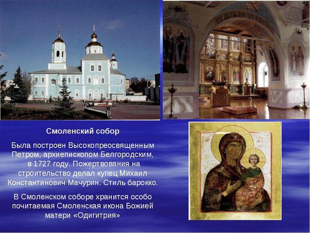Смоленский собор Была построен Высокопреосвященным Петром, архиепископом Белг...