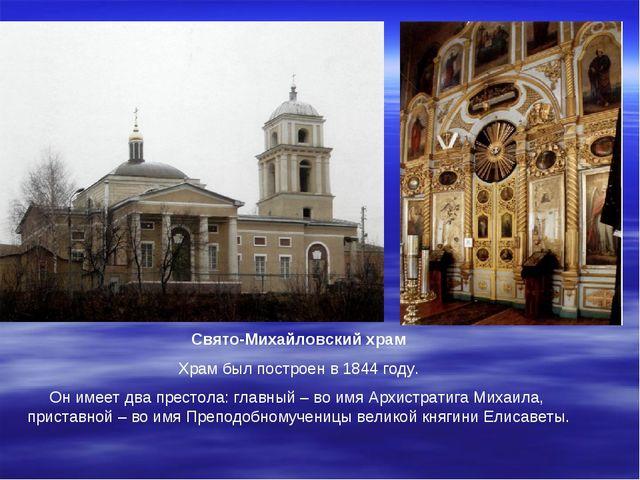 Свято-Михайловский храм Храм был построен в 1844 году. Он имеет два престола:...