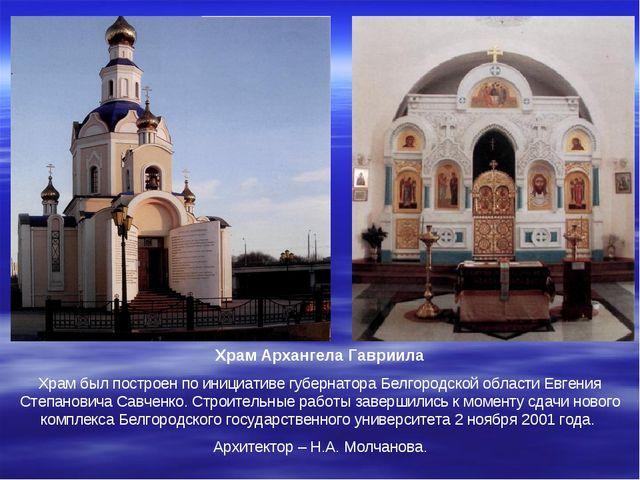 Храм Архангела Гавриила Храм был построен по инициативе губернатора Белгородс...