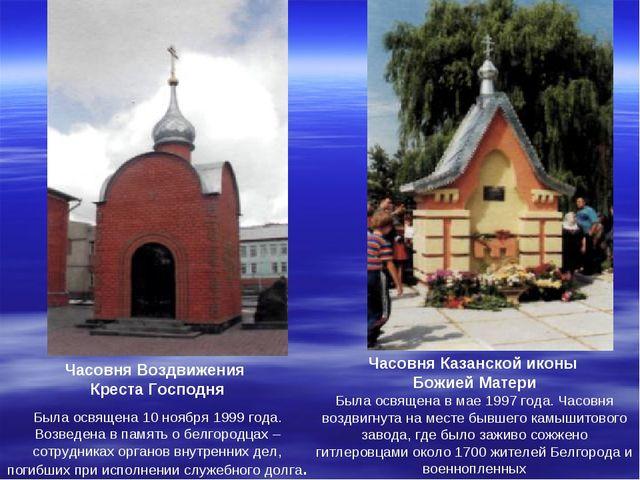 Часовня Воздвижения Креста Господня Была освящена 10 ноября 1999 года. Возвед...