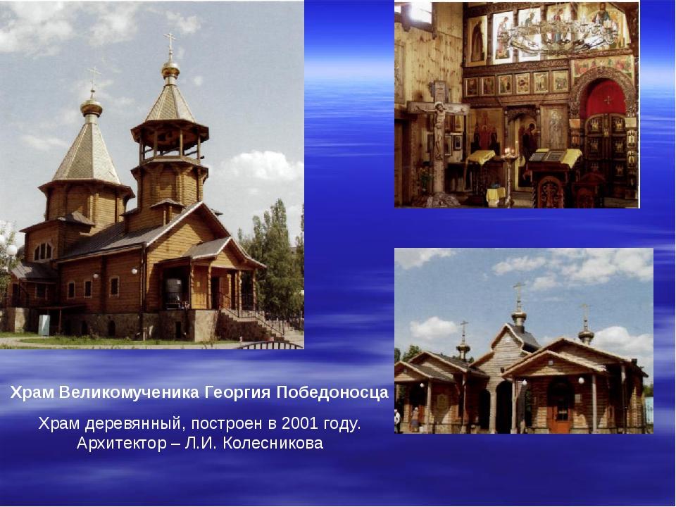 Храм Великомученика Георгия Победоносца Храм деревянный, построен в 2001 году...