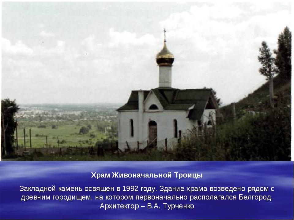 Храм Живоначальной Троицы Закладной камень освящен в 1992 году. Здание храма...