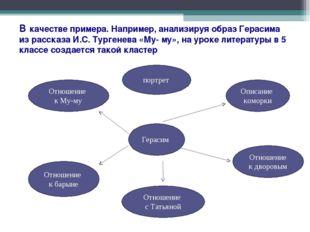 В качестве примера. Например, анализируя образ Герасима из рассказа И.С. Тург