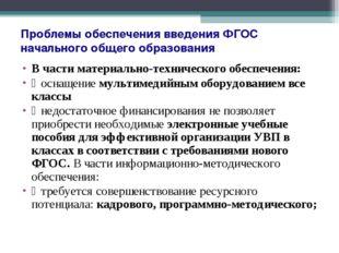 Проблемы обеспечения введения ФГОС начального общего образования В части мате