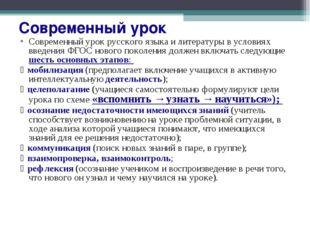 Современный урок Современный урок русского языка и литературы в условиях введ