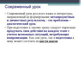 Современный урок Современный урок русского языка и литературы, направленный н