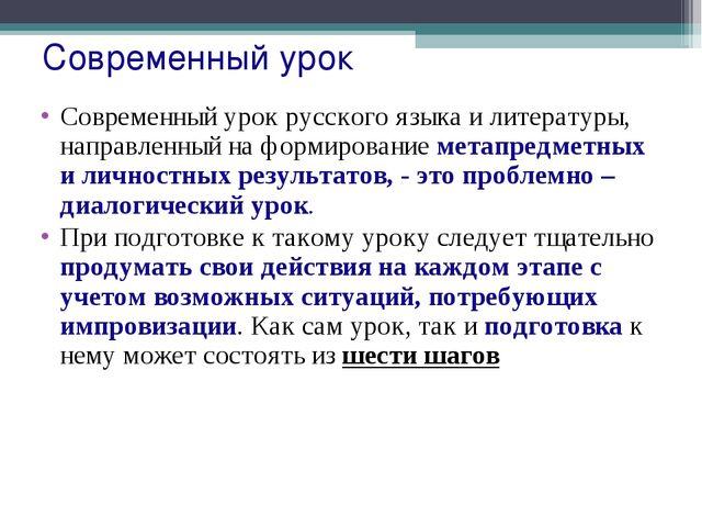 Современный урок Современный урок русского языка и литературы, направленный н...