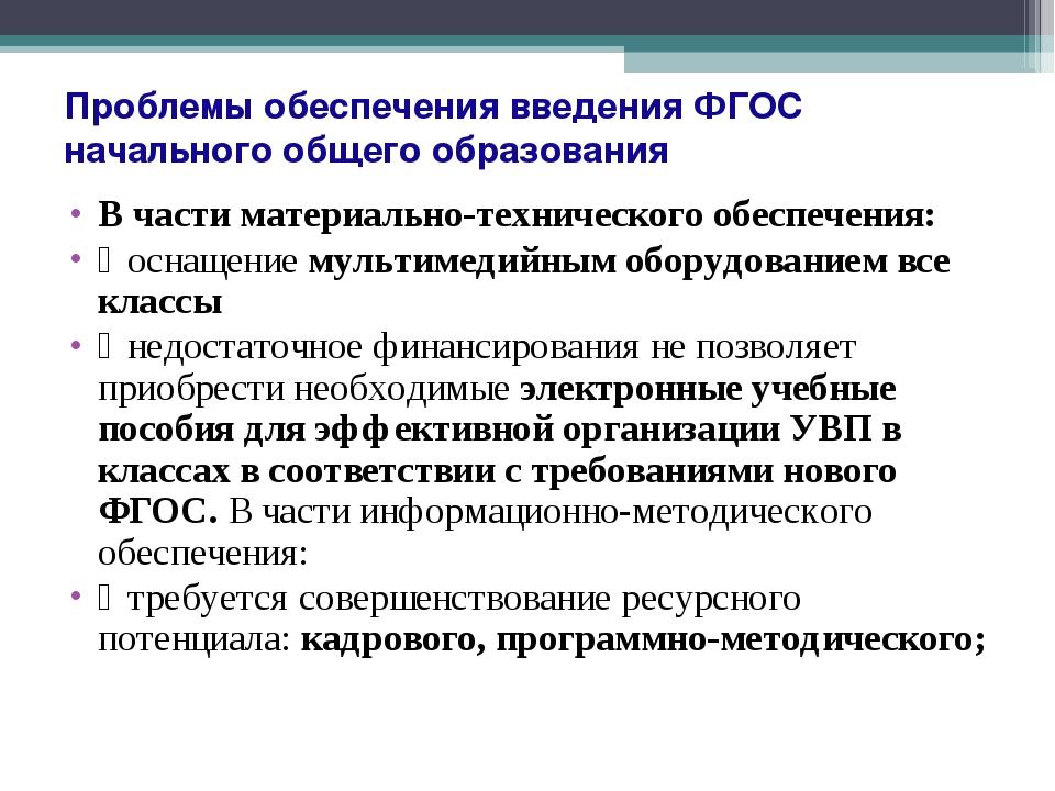 Проблемы обеспечения введения ФГОС начального общего образования В части мате...