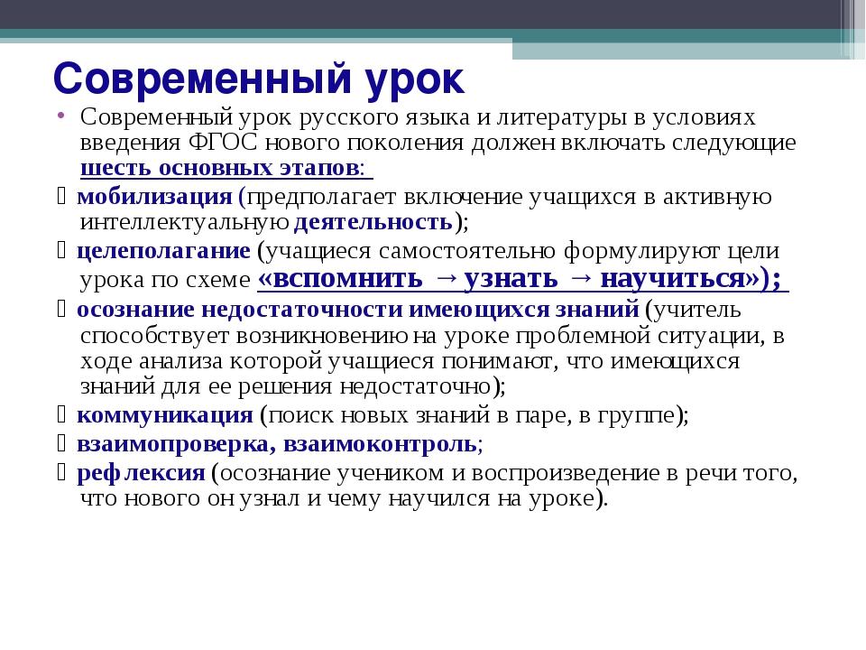 Современный урок Современный урок русского языка и литературы в условиях введ...