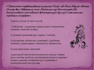 Трактат состоит из пяти частей: 1) Введение, содержащее предисловие и определ