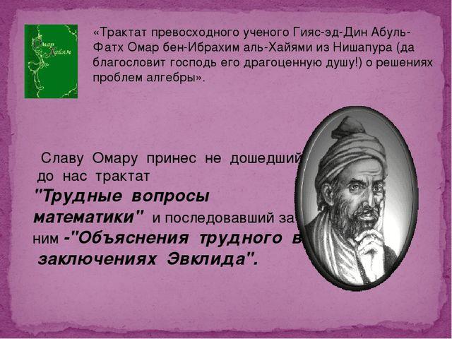 """Славу Омару принес не дошедший до нас трактат """"Трудные вопросы математики"""" и..."""