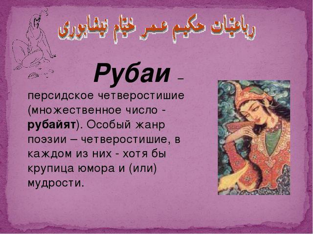 Рубаи – персидское четверостишие (множественное число - рубайят). Особый жан...