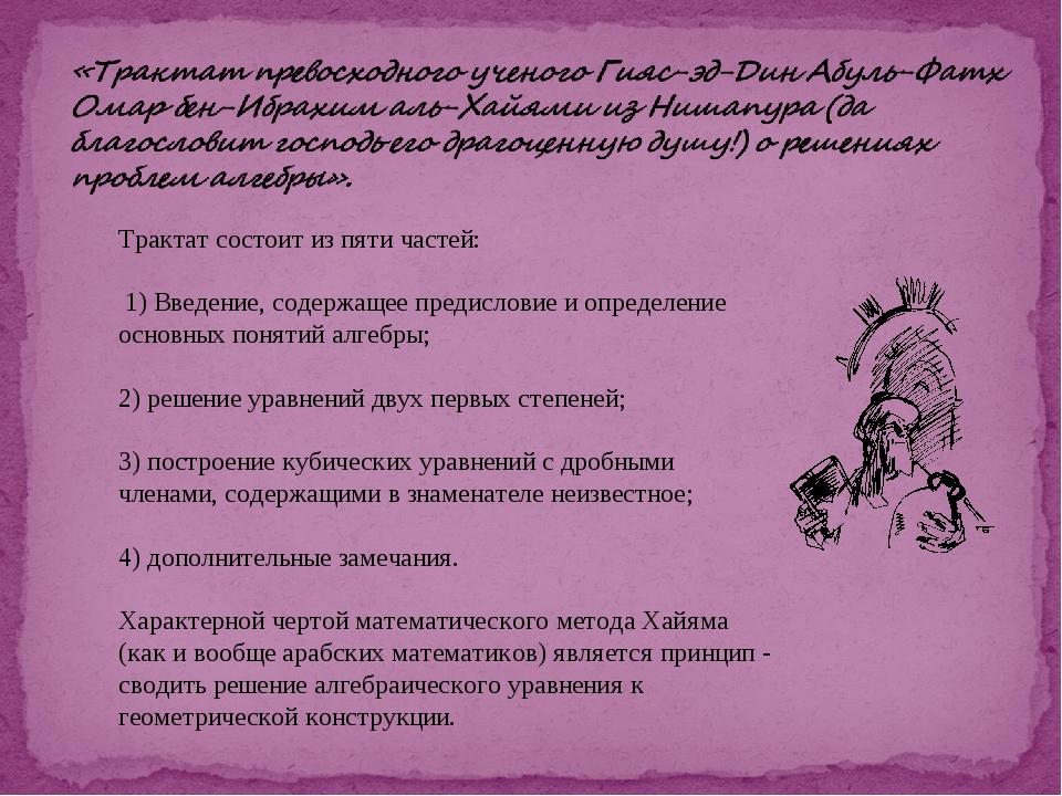 Трактат состоит из пяти частей: 1) Введение, содержащее предисловие и определ...