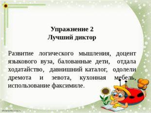 Упражнение 2 Лучший диктор Развитие логического мышления, доцент языкового ву