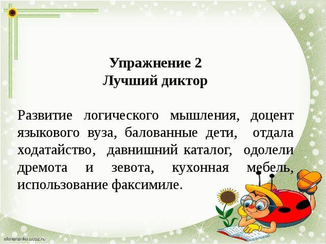 Упражнение 2 Лучший диктор Развитие логического мышления, доцент языкового ву...