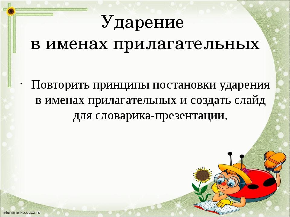 Ударение в именах прилагательных Повторить принципы постановки ударения в име...
